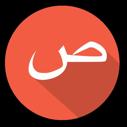 arabic, saad, ص icon