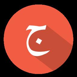 arabic, ja, jilm, ج icon