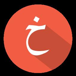 arabic, kha, khaa, خ icon