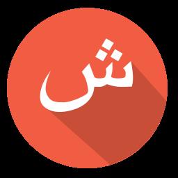 arabic, shin, ش icon