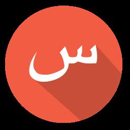 arabic, sin, س icon