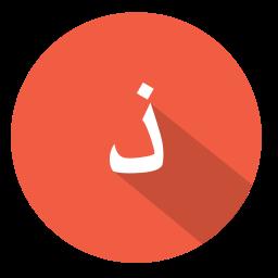 arabic, dthal, tha, ذ icon
