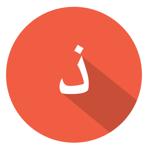 Arabic, dthal, tha, ذ icon - Free download on Iconfinder