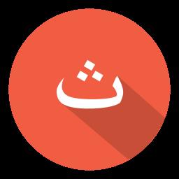 arabic, thaa, ث icon