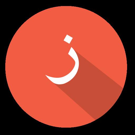 arabic, za, zaay, ز icon