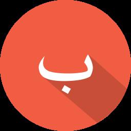 arabic, ب icon