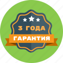 achievement, best, certificate, guarantee, quality, success icon