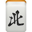 mahjong, north, wind