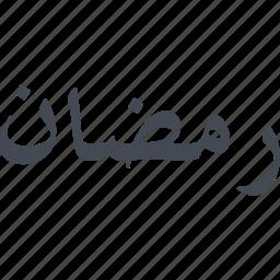 islam, islamic, muslim, ramadan, religion icon