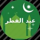 crescent, greeting, mosque, ramadan, ramzan, stars, wishes