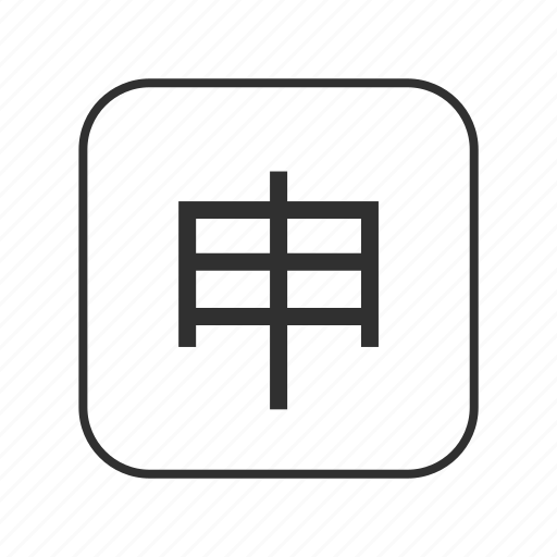 accept, emoticon, inquiries, japanese, monkey, request, unified ideograph icon